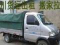 小货车西夏 金凤 兴庆 搬家 拉货 出租 包车