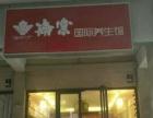 紫荆山小区旁养生美容馆SPA会所店面转让