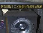 聆听人声韵味无限-本田雅阁音响升级德国oiio欧艾X516两