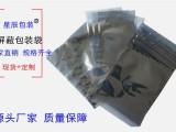 屏蔽袋 塑料制品 厂家直销 批发销售 量大从优