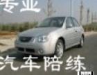 长春 祥云驾校 购置新车了 计时陪练 手动 自动