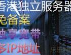 香港独立服务器租用独享宽带免备案多IP地址