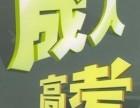 潍坊成人高考哪一家比较好