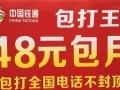 铁通【48元包月电话】无限打,不封顶