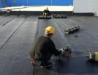 供应珠海防水补漏项目防水补漏公司珠海防水公司珠海补漏补强公司