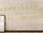 芜湖电脑维修培训/芜湖学电脑技术