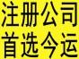 青海西宁注册公司今运阳光155 0066 1870