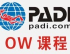 PAID考证ow只需要3800