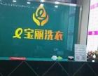 杭州e宝丽干洗生活馆