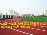 湘潭韶山市塑胶跑道设计施工方案湖南一线体育设施工程有限公司