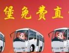 铁西广场 沈阳到佟二堡免费班车