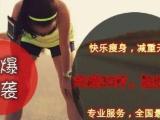 減肥瘦身,廣州佳友減肥訓練營幫到您,簽約月減30斤