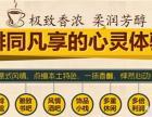 广州-迪欧咖啡加盟费 免费提供培训