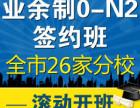 上海日语培训中心 精品班级选择灵活