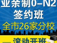 上海日语学校哪家好 全程辅导全面提升