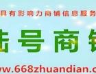 天星桥正街沿街休闲足浴店转让(陆号商铺)
