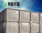 SMC玻璃钢水箱科能专业生产 组合式水箱 消防水箱