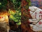 2016-11-06临朐石门坊景区登山看红叶