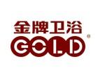 欢迎访问--金牌卫浴郑州厂家售后服务电话