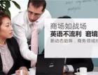 上海专业英语培训机构 享受英语学习乐趣