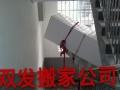 湘乡市搬家找《湘乡双发搬家公司》拆装空调拆装家具电器维修