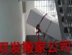湘乡搬家公司电话湘乡双发搬家公司湘乡搬家湘乡钢琴搬运移运