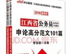 2016江西省公务员录用考试专用教材 中公教育