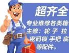深圳新秀丽美旅日默瓦拉杆箱维修补破清洗中心