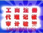 太原代办公司太原注册公司太原工商代理太原工商注册就找新佰客
