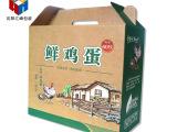 通用蛋托装60枚鸡蛋纸盒 纸箱 包装盒 礼盒现货 订做