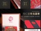 北京同仁堂冬虫夏草回收价格 上门回收同仁堂虫草
