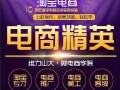 沈阳网店培训实战淘宝美工运营课程电商学院