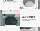 亿家星缘全新迷你洗衣机,有消保,低价!