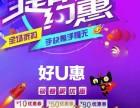 好U惠乐享淘现免费招淘宝天猫优惠券代理!