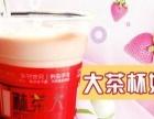 大茶杯奶茶加盟店 加盟多少钱