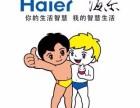 欢迎进入-北京朝阳区海尔热水器售后服务中心(维修)热线电话