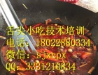广州香鲜十三香小龙虾香辣小龙虾技术培训包教学会