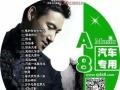 音响—CD-DVD