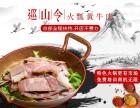 火瓢黄牛肉火锅加盟 苏州餐饮加盟 全国招商 一对一免费培训