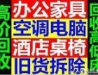 镇江办公设备回收 镇江办公家具耗材回收 镇江数码电子回收
