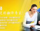 石家庄雅信博文翻译公司为您提供学历认证翻译盖章专业快捷