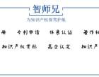 商标注册 专利申请 版权登记 知识产权服务 智师兄一站式解决
