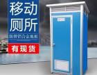 德清移动厕所出租为全国各大城市提供租赁网点