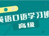 北京商务英语培训多少钱,日常英语口语培训班