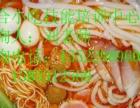 小吃培训凉菜烧烤十三香小龙虾干嘣鸡过桥米线烤串刨冰牛肉汤羊汤