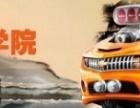 上海汽车美容学校去哪家学习专业 佰士达是你首要选择