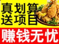 49度韩式炸鸡 诚邀加盟