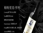 蕥茚酒业 蕥茚酒业加盟招商