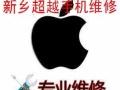 新乡iphone全系列手机不开机/屏坏/不充电维修