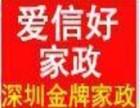 深圳育婴师爱信好家政优质服务